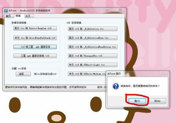 AiFont(字体转换软件)