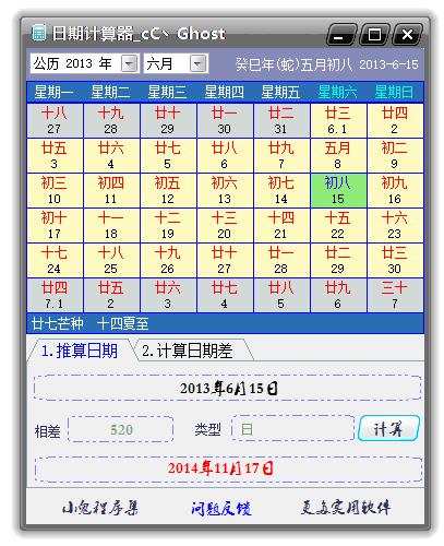 小鬼日期计算器 v1.0绿色版
