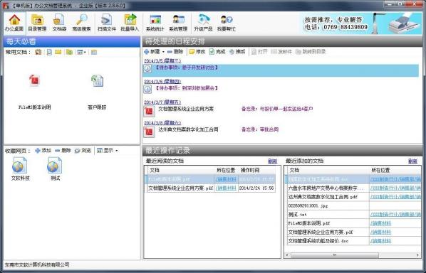 办公文档管理系统