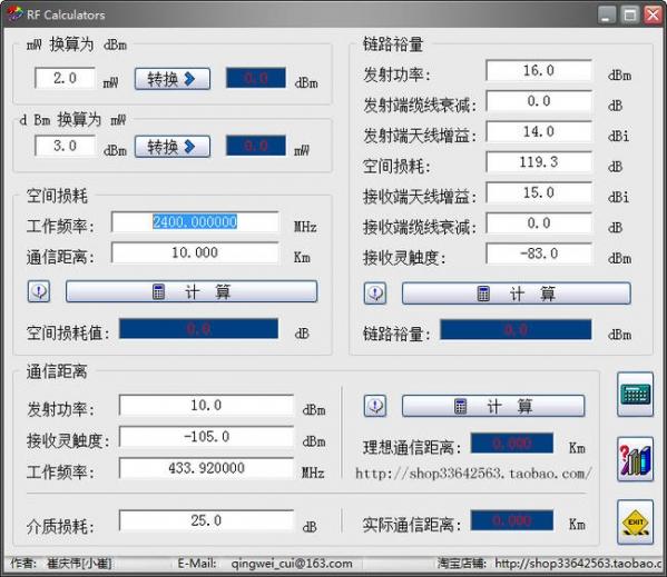 RF通讯距离计算工具(RF Calculators) v1.0绿色版