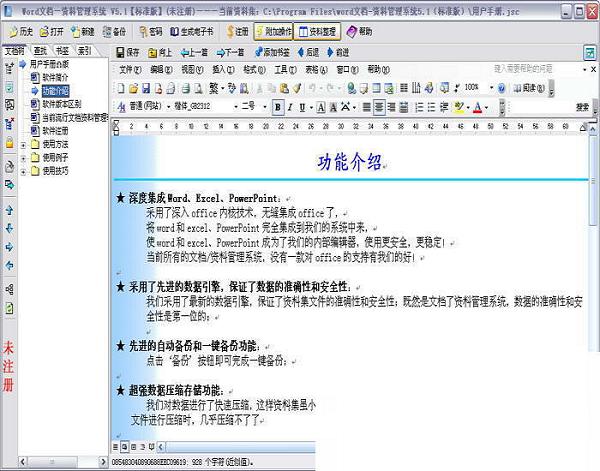 Word文档资料管理系统 3.0 普及版
