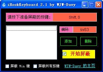 iHookKeyboard(键盘屏蔽器)