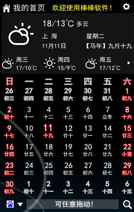 棒棒桌面日历 v2.0官方版