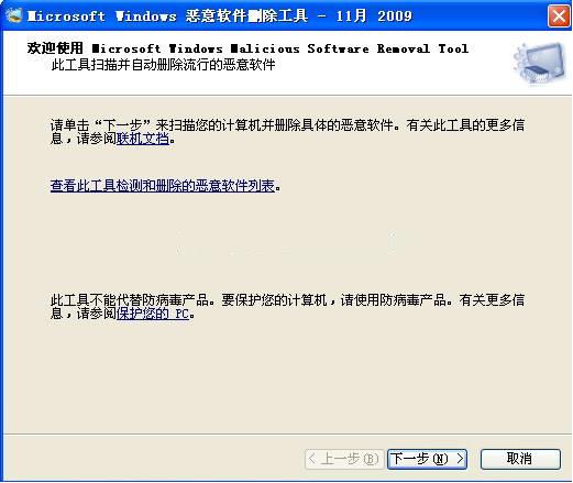 Software Removal Tool(恶意软件清除工具) V3.1 绿色版