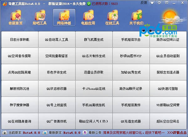 奇葩工具箱 v5.1.3