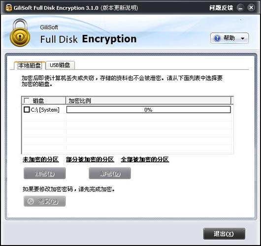 电脑硬盘加密工具(Full Disk Encryption)