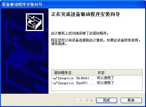 联想UltraNav鼠标驱动程序