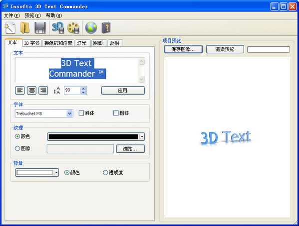 3D文字制作软件(3D Text Commander) v3.0.3中文版