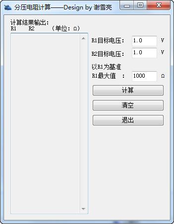 分压电阻计算器 v1.0