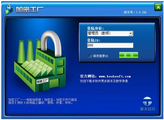 加密工厂(U EncryptWorks)