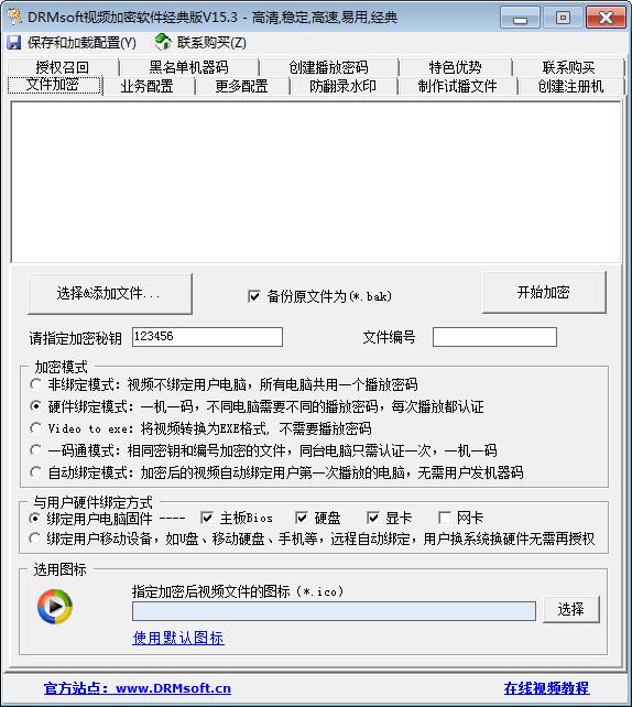 DRMsoft视频加密软件