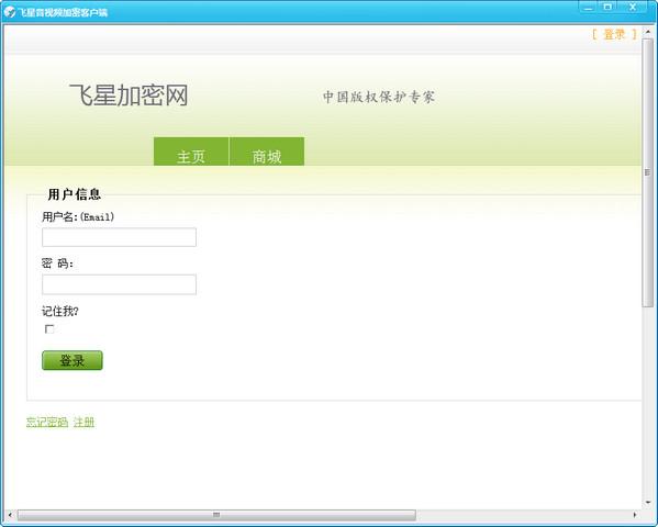 飞星视频加密软件客户端 v1.0.1官方版