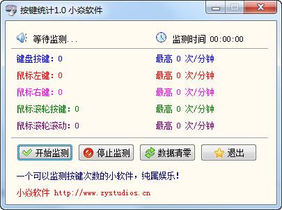 按键统计 v1.0绿色版