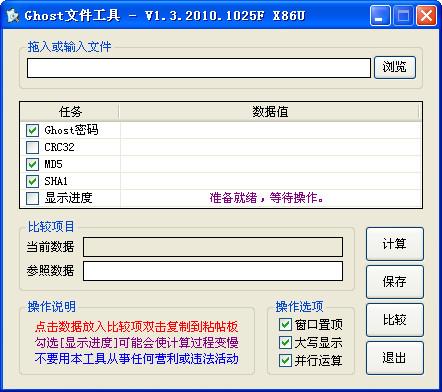 Ghost文件工具官方下载