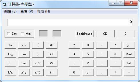 计算器科学型 v1.0绿色版