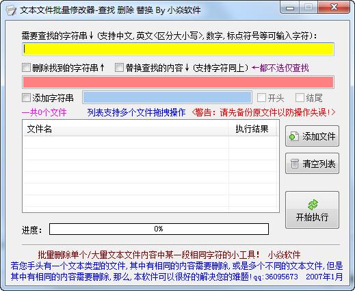 文本文件批量修改器