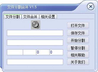 文件分割合并工具 v1.5免费版