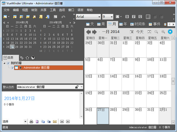 桌面日历提醒软件(VueMinder Ultimate)