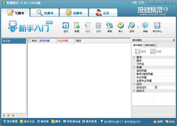 按键精灵(模拟鼠标键盘动作软件) v9.62绿色版
