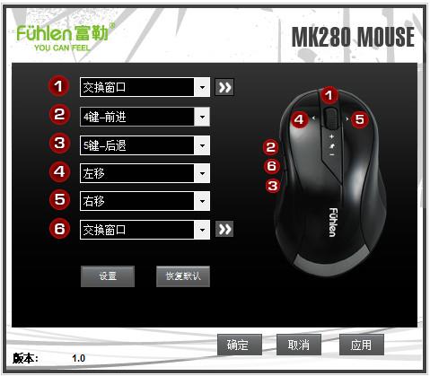 富勒MK280鼠标驱动
