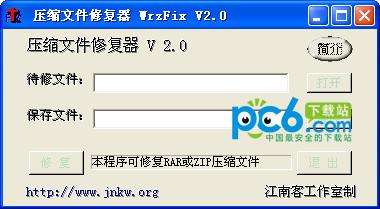 压缩文件修复器wrzfix