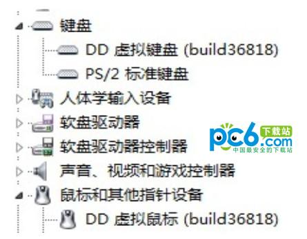 dd虚拟键盘虚拟鼠标