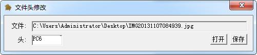 文件头修改 v1.0绿色版