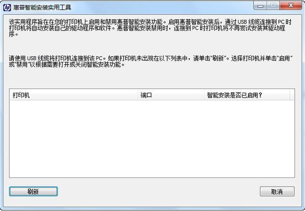 惠普智能安装实用工具 20140214官方版