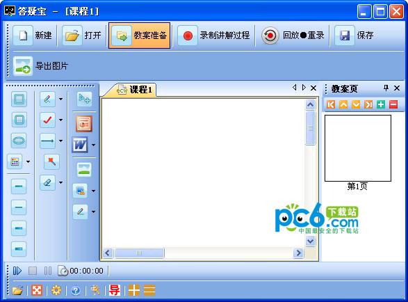答疑宝 v2.0.0.0官方版
