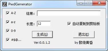 随机密码生成器(PwdGenerator)