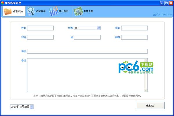 知奇档案管理软件 v2.0