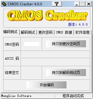 COMS密码清除工具(COMS Cracker) v4.0汉化绿色版