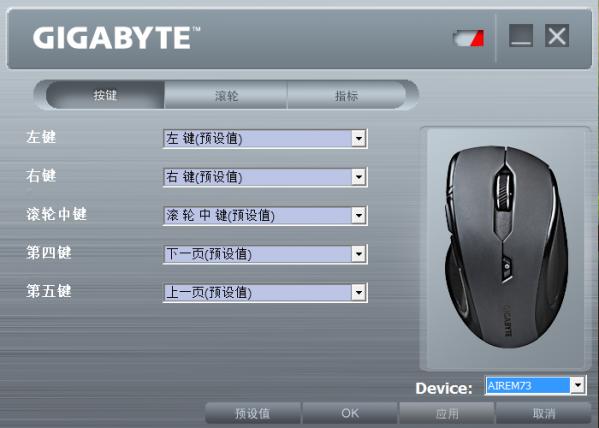 技嘉Sim鼠标设置软件(GIGABYTE Sim)