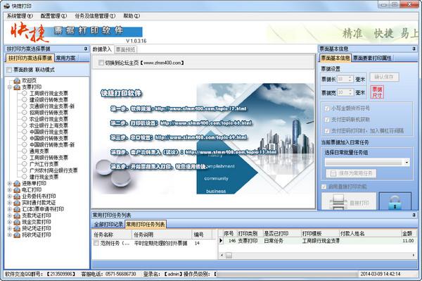 快捷打印 v1.0.3.16免费版