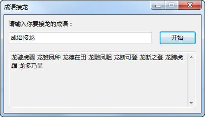 成语接龙软件