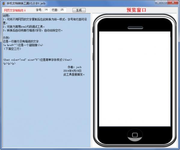 手机文档转换工具 v1.0绿色版