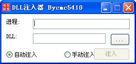 万能DLL注入器 v3.3.8.0绿色版
