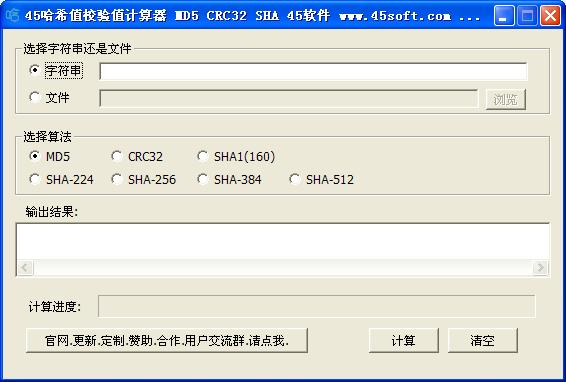 45哈希值校验值计算器 v1.2绿色版