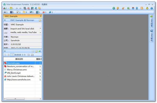 资源管理软件(Vole Edutainment) v3.13.40429中文免费版