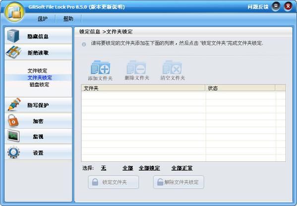 数据加密软件(GiliSoft File Lock Pro) v8.5.0中文免费版