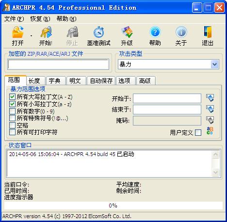 压缩包密码解压工具(ARCHPR)