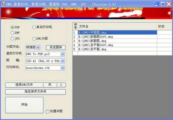 CAD批量打印大师(SmartPlot)