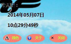 电脑桌面倒计时器(EasyTimer) v1.1中文绿色版