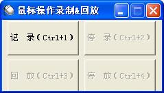 鼠标操作录制回放 v1.0绿色版