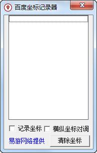 百度坐标记录器 v1.0绿色版