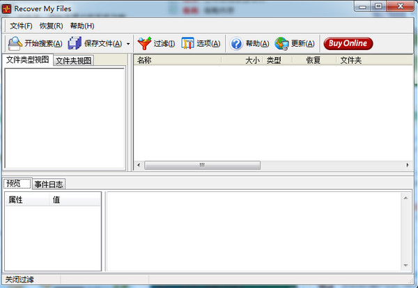 硬盘文件恢复工具(Recover My Files) v4.9.4.1324汉化版