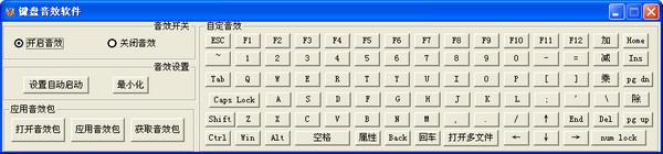 火软键盘音效软...