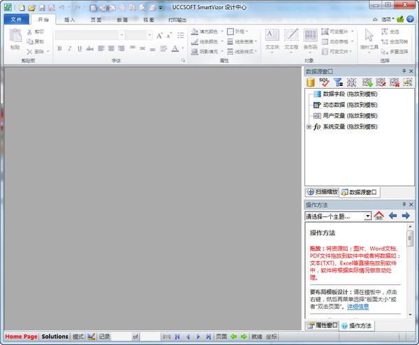 SmartVizor V18.2中文版