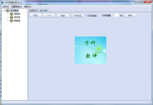 方竹标签打印 v1.3绿色最新版