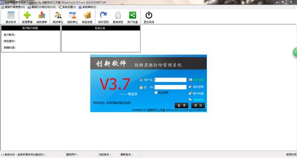 创新增值税发票打印管理系统 v5.6官方版